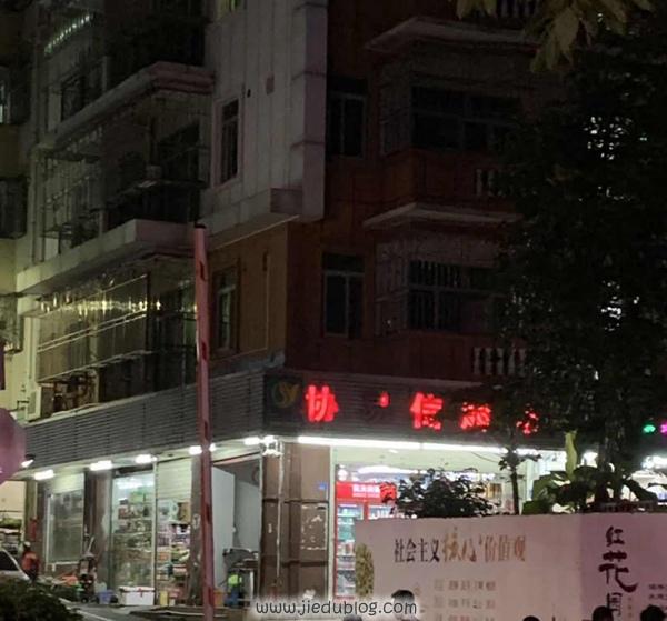 深圳南山红花园村地标掠影